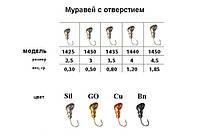 Мормышка Муравей с отверстием SIL 4mm 1.25g (5шт)