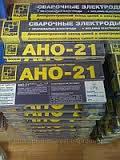 Электроды АНО-21, 3 мм, 5 кг