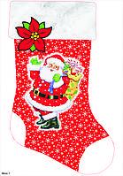 Новогодний носок для подарков из фетра (заготовка)