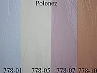 Жалюзи вертикальные Polonez