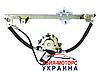 Электростеклоподъемник правый задний Geely CK (Джили СК-СК 2) 1800626180