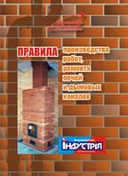 НПАОП 45.25-1.01-92 (НАПБ 01.033-92). Правила виконання робіт щодо ремонту печей та димових каналів