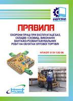 Правила охорони праці при експлуатації баз, складів і сховищ, виконанні вантажо-розвантажувальних робіт на об'