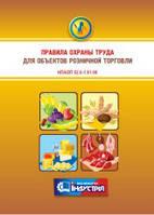 Правила охорони праці для об`єктів роздрібної торгівлі. НПАОП 52.0-1.01-96