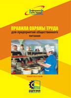 Правила охорони праці для підприємств громадського харчування. НПАОП 55.0-1.02-96 (ДНАОП 7.1.30-1.02-96)