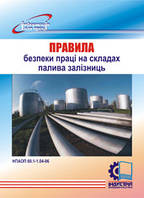 Правила безпеки праці на складах палива залізниць. НПАОП 60.1-1.04-06