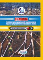 Правила безпеки для працівників залізничного транспорту на електрифікованих лініях. НПАОП 60.1-1.48-00