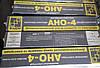 Электроды АНО-4, 4 мм, 5 кг