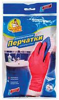 Перчатки Фрекен Бок суперпрочные для уборки