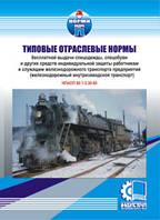 Типові галузеві норми безплатної видачі ЗІЗ робітникам і службовцям залізничного транспорту підприємств (заліз