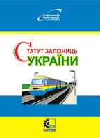 Статут залізниць України