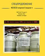 Железо хлорное барабан 40 кг