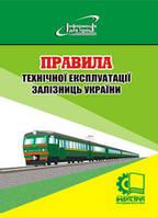 Правила технічної експлуатації залізниць України