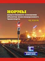 Норми штучного освітлення об'єктів залізничного транспорту. (рос. мова) РД 3215-91. НАОП 5.1.11-3.02-91