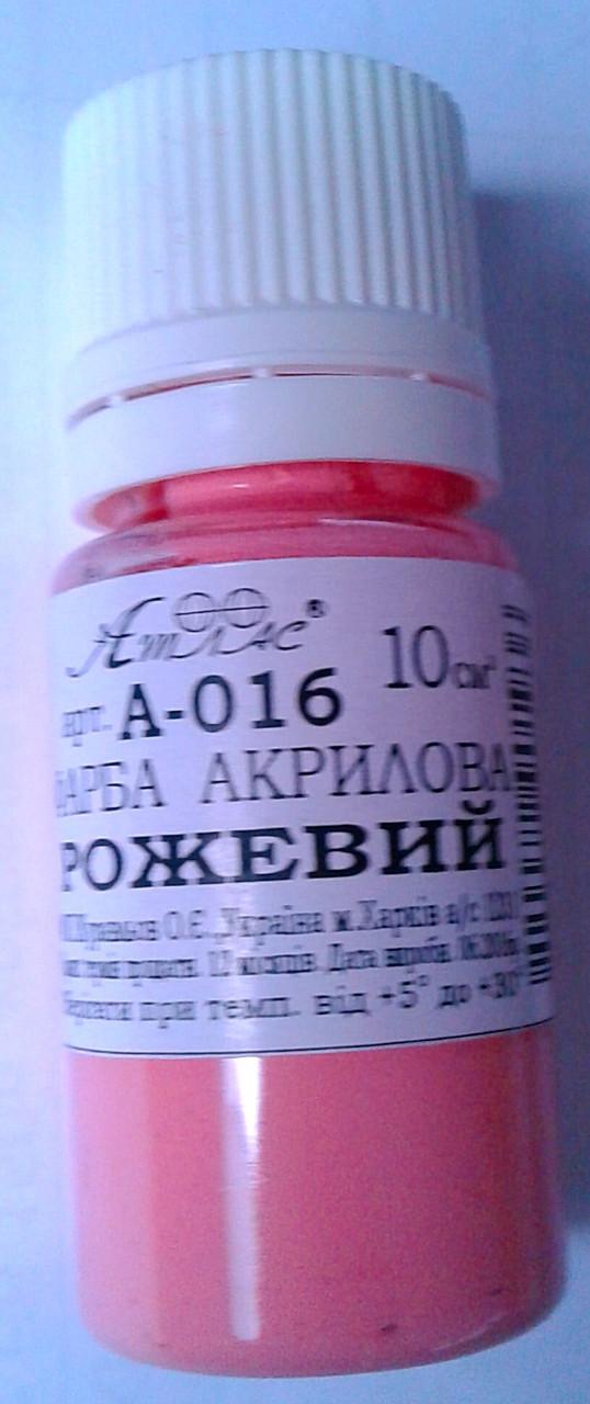 Рожевий Акрил 10 мл А-016 Атлас Україна