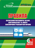 Правила перевезення пасажирів, багажу, вантажобагажу та пошти залізничним транспортом України