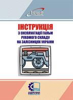 Інструкція з експлуатації гальм рухомого складу на залізницях України.  ЦТЦВ-ЦЛ-0015 (Укрзалізниця)
