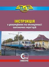 Інструкція з улаштування та експлуатації залізничних переїздів