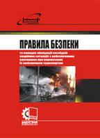 Правила безпеки та порядку ліквідації наслідків аварійних ситуацій з небезпечними вантажами при перевезенні їх
