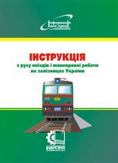 Інструкція з руху поїздів і маневрової роботи на залізницях України