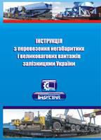 Інструкція з перевезення негабаритних і великовагових вантажів залізницями України
