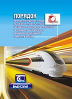 Порядок проведення медичних оглядів працівників певних категорій залізничного транспорту, метрополітенів та пі