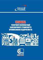 Правила технічної експлуатації залізничного транспорту промислових підприємств