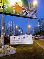 Реклама на авто стоянках Киева.