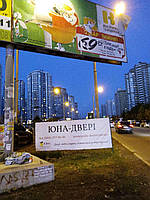 Реклама на авто стоянках Киева