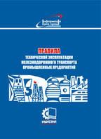 Правила технической эксплуатации железнодорожного транспорта промышленных предприятий