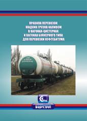 Правила перевозок жидких грузов наливом в вагонах цистернах и вагонах бункерного типа для перевозки нефтебитум