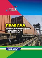 Правила размещения и крепления грузов в вагонах и контейнерах