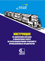 Інструкція з руху поїздів і маневрової роботи на залізничному транспорті промислових підприємств України. (рос
