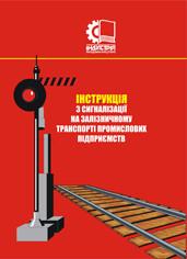 Інструкція з сигналізації на залізничному транспорті промислових підприємств України
