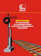 Інструкція з сигналізації на залізничному транспорті промислових підприємств України. (рос. мова)