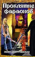 Дмитриева Лариса  Проклятие фараонов