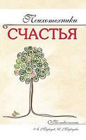 Медведевы А. и И.  Психотехники счастья