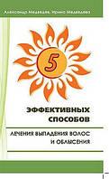 Медведевы А. и И.  Пять эффективных способов лечения выпадения волос