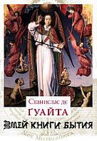 Гуайта Станислас  Змей книги бытия