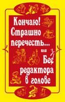 Румянцев В.  Кончаю! Страшно перечесть...или Без редактора в голове