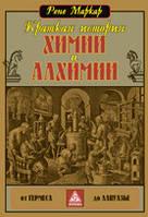 Маркар Р.  Краткая история химии и алхимии