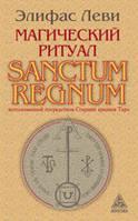 Леви Э.  Магический ритуал Sanctum Regnum