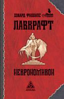 Лавкрафт Х.Ф.  Некрономикон