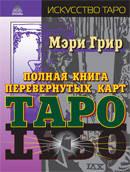 Грир М.  Полная книга перевёрнутых карт Таро