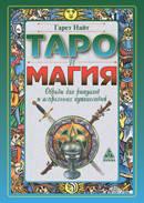 Найт Г.  Таро и магия: Образы для ритуалов и астральных путешествий