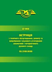ЦТ-0058. Інструкція з технічного обслуговування, ремонту та випробування гальмового устаткування локомотивів і