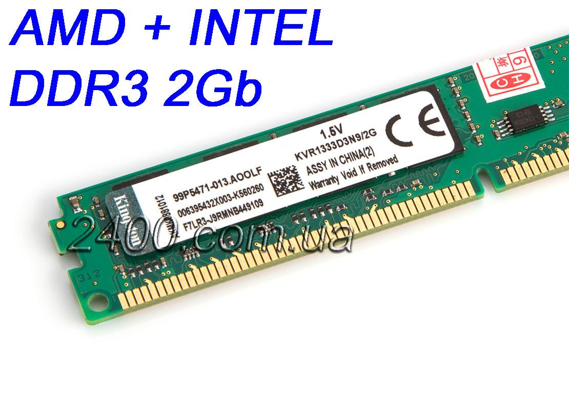 Оперативная память ддр3 2 гб 1333 для настольного ПК Интел