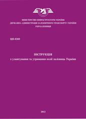 ЦП-0269. Інструкція з улаштування та утримання колії залізниць України