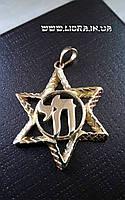 Звезда Давида (Маген Давид). Серебряная подвеска 925 пробы, покрытая жёлтым золотом 12к`. Размер 2,4 см.