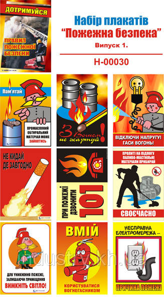 """""""Пожежна безпека. Випуск 1"""" (10 плакатів, ф. А3)"""